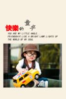 快乐的童年(封面封底图片可替换)-8x12双面水晶印刷照片书20p