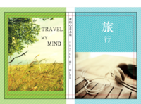旅行-精致通用款(文艺小清新,家庭,朋友,简洁典雅大方,记录美好生活)-硬壳精装照片书