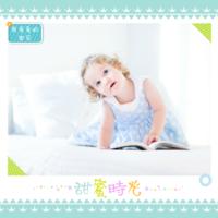亲爱的宝贝 童年的甜蜜时光 幸福童年快乐时光记忆10242237-8x8双面水晶银盐照片书20p