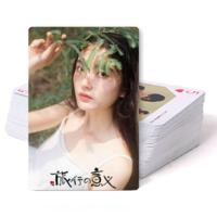 旅行的意义(图片可换、装饰可移动)-双面定制扑克牌
