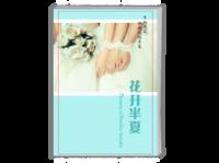 花开半夏(毕业、情侣、闺蜜、旅行)封面照片可替换-A4时尚杂志册(24p)