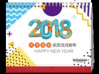 2018卡通狗年台历-8寸横款单月双面台历(7页)