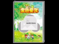 金色童年-A4时尚杂志册(26p)