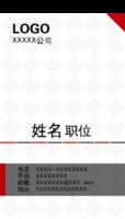 简约大方名片-高档双面定制竖版名片
