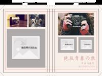 绝版青春之旅文艺旅行文字可修改(毕业,旅行)-硬壳精装照片书