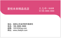 名片 创意大气简约时尚简洁高档商务企业个性 红色 白色-高档双面定制横款名片