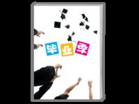 毕业季-A4时尚杂志册(24p)