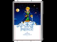 【珍藏版】小王子-献给大人和孩子的童话-A4时尚杂志册(24p)