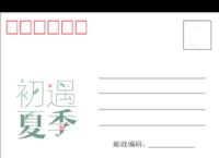 初遇夏季小清新-全景明信片(横款)套装