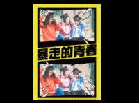 暴走的青春-A4杂志册(24p) 亮膜
