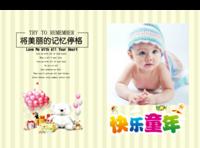 快乐童年 儿童  萌娃 宝贝 照片可替换-硬壳精装照片书22p
