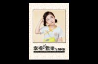 幸福欢乐与你同在(照片可换8X12SJ)-8x12印刷单面水晶照片书21p