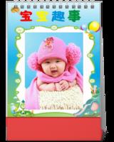 【简洁通用精品儿童模板】宝宝趣事-10寸竖款单面