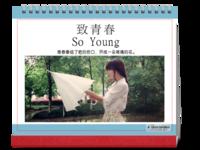 致青春(写真杂志册 文字系 总有一条文字适合你 照片可换10HD台历)-10寸单面印刷台历