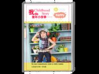 我的成长记录系列72-我的童年小故事(可爱萌萌哒,相片可替换)-A4时尚杂志册(26p)