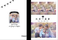 欢乐一家亲-8X12锁线硬壳精装照片书24p