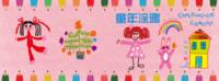 童年涂鸦-亲子 甜美 萌 手绘 趣味-8x12横款杂志册42p