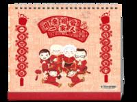 相亲相爱一家人-春节 新年 商务 节日 全家福 剪纸-10寸单面印刷台历