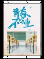 青春不毕业-A4杂志册(40P)