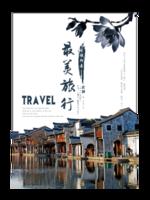 最美旅行-古镇印象#-A4杂志册(36P)