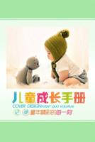 儿童成长手册 萌娃 照片可替换-8x12双面水晶银盐照片书20p