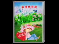 公主成长册-A4时尚杂志册(26p)