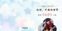 旅行记忆(北京可改、封面可换)-8x8方款轻装文艺照片书24P