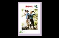 【旅行日记】(封面及内页效果照片可删除、适合旅游、全家福、聚会纪念)-8x12印刷单面水晶照片书21p