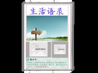 生活语录-A4时尚杂志册(24p)