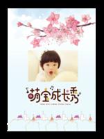 萌宝成长秀#-A4杂志册(36P)