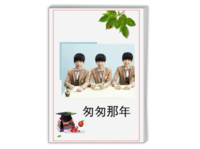 匆匆那年—致青春-A4时尚杂志册(26p)