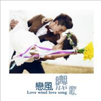 恋风恋歌-婚纱影楼-情侣-8x8双面水晶银盐照片书20p