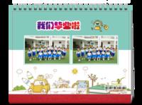 我们毕业啦!-幼儿园毕业纪念-8寸单面印刷跨年台历