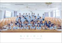 毕业季-你好时光#-我们的纪念册22p