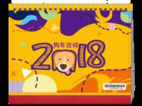 几何手绘狗年台历-8寸横款单月双面台历(7页)