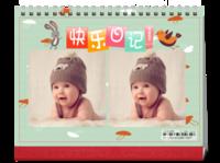 快乐日记 亲子 儿童 最新台历-8寸双面印刷跨年台历