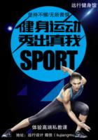 健身俱乐部健身馆健身教学健身辅导健身运动宣传海报-B2单面竖款印刷海报