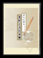 复古-毕业纪念-学校生涯纪念册-A4杂志册(40P)