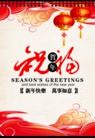 2017鸡年送福行大运--全家福 节日 商务 春节 复古 中国风 剪纸-A4挂历