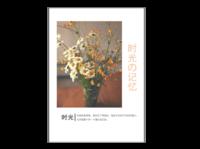 时光记忆-A4时尚杂志册(24p)