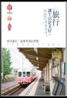 旅行,让生活更美好(旅行 青春)-8x12单面水晶印刷照片书30p