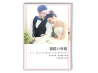 稳稳の幸福-A4时尚杂志册(26p)