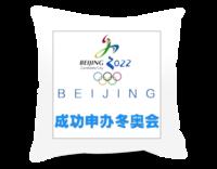 2022北京冬奥会纪念珍藏版-方形个性抱枕