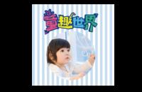 童趣世界#-8x8印刷单面水晶照片书21P