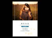 那年情书(记录青春记录时光、页内外照片可替换)-A4杂志册(24p) 亮膜