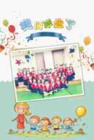 我们毕业了!校园,朋友,友谊,幼儿园,小学毕业季-8x12双面水晶银盐照片书30p