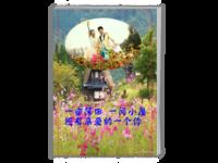 田园之向往爱情-A4时尚杂志册(24p)