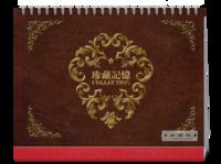 珍藏记忆-8寸双面印刷跨年台历