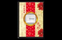 2015红红火火贺新年-吉祥如意家庭亲友公司全家福-8x12水晶照片书