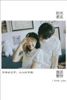 【时光老去,我还爱你=陪伴是最长情的告白】我们的小幸福-8x12双面水晶印刷照片书30p